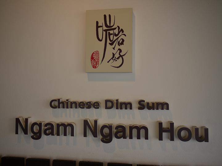 アムアムホウ Ngam  Ngam Hou