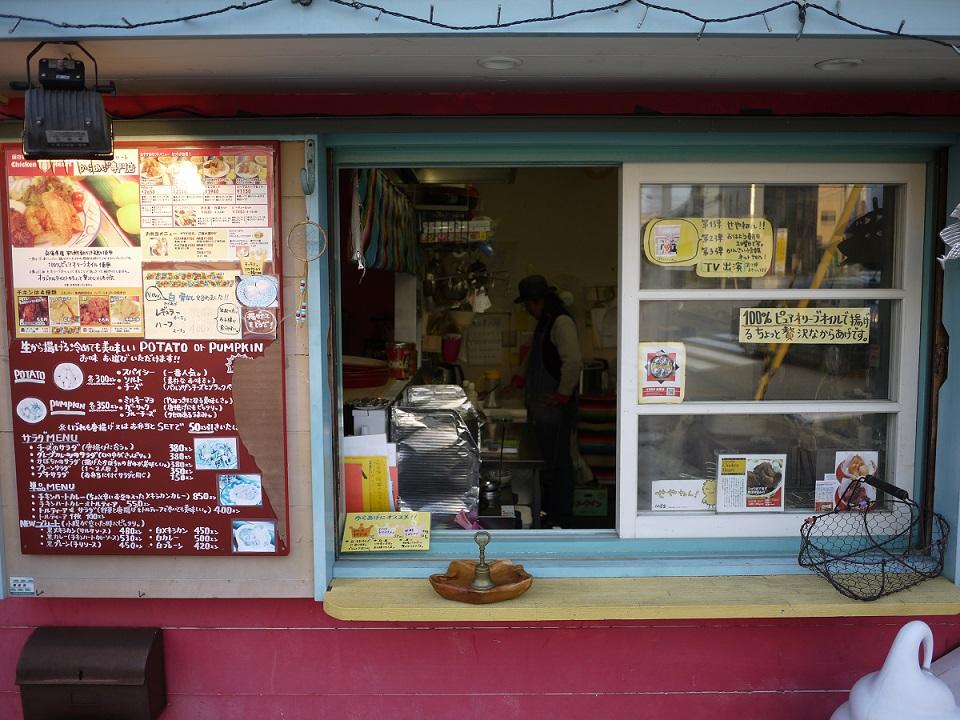 神戸六甲 からあげ専門店 チキン・ハート(Chickin Heart)